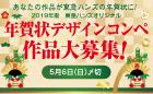 2019年版 東急ハンズオリジナル年賀状デザインコンペ