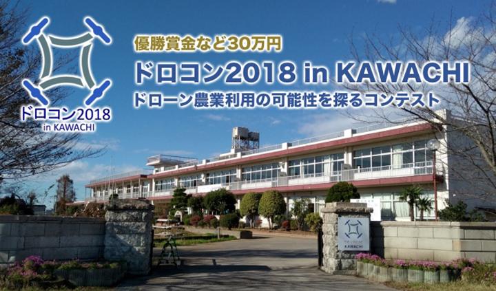 「ドロコン2018 in KAWACHI」メイン画像