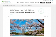 【公募情報】身近なさくら名所公園フォトコンテスト 「PARKFUL」が開催中