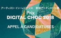【公募情報】フランスで滞在制作のチャンス!若手日本人メディアアーティスト募集「デジタル・ショック賞」