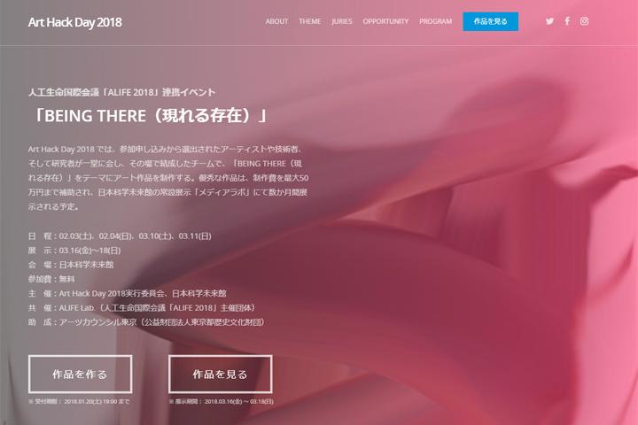 「Art Hack Day 2018」公式ホームページキャプチャ画像
