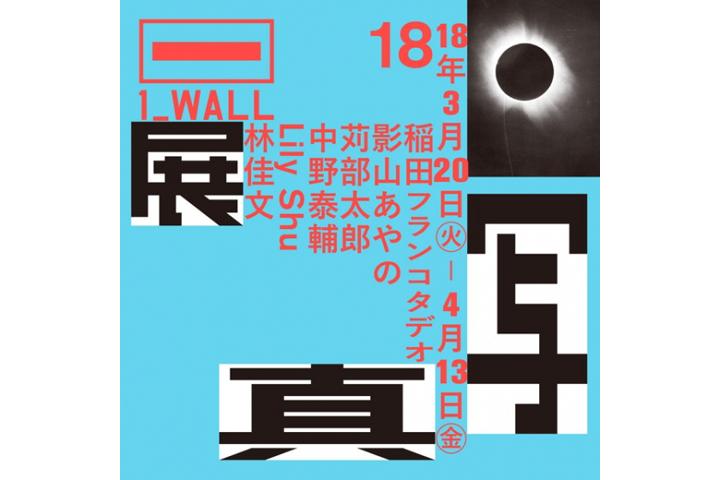 画像:1_WALL展 告知ヴィジュアル