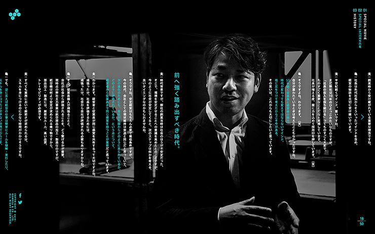 50周年プロジェクト 亀田産業株式会社