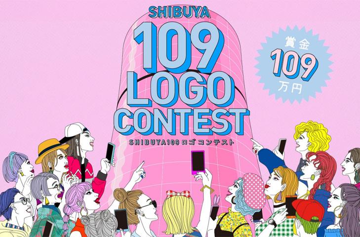 渋谷109ロゴコンペ メインビジュアル