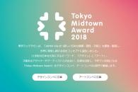 【公募情報】Tokyo Midtown Award 2018 開催!