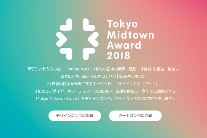 Tokyo Midtown Award 2018 公式ホームページキャプチャ