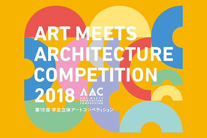 今年も募集開始!学生立体アート作家の登竜門「学生限定・立体アートコンペ AAC 2018」(株式会社アーバネットコーポレーション主催)メインヴィジュアル
