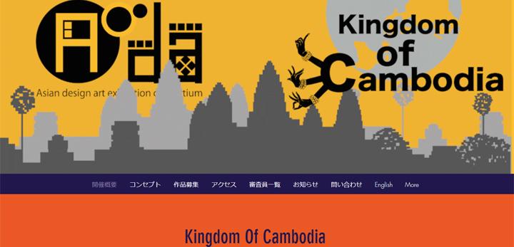 アジアデザイン・アートエキシビジョン 2018 プノンペン 作品公募公式ホームページ画像