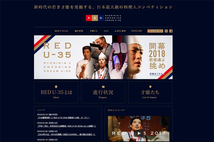 画像:日本最大級の料理人コンペ「RED U-35 2018」公式ホームページキャプチャ