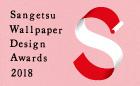 第2回サンゲツ壁紙デザインアワード