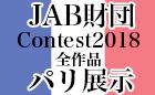【パリJapanExpo全作品展示】JAB財団デザインコンテスト2018
