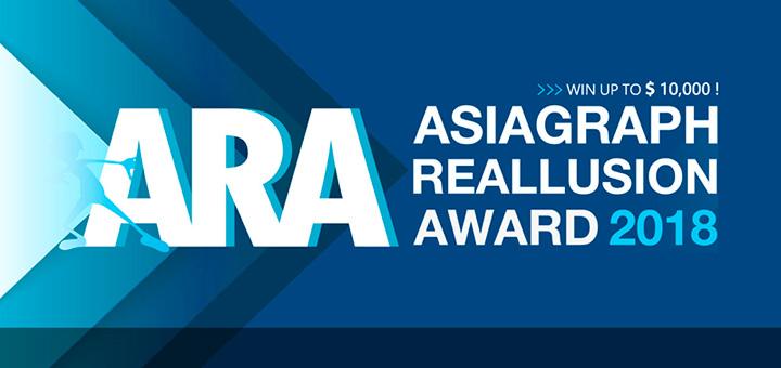 ライブ3D/2Dアニメコンテスト「ASIAGRAPH Realusion Award 2018」公式ホームページ画像