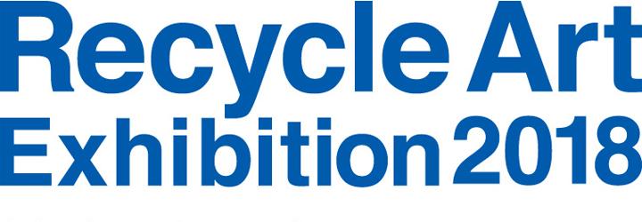 リサイクルアート展 2018