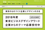 【公募情報】「2018年度 東京ビジネスデザインアワード」企業からテーマを募集中