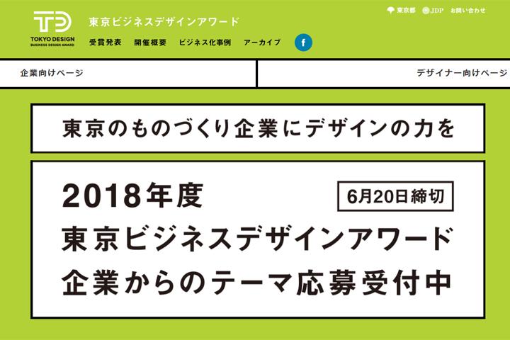 東京ビジネスデザインアワード 公式ホームページ画面