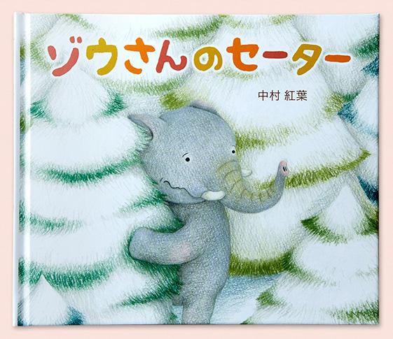 ゾウさんのセーター