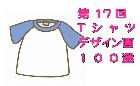 第17回 Tシャツデザイン画100選