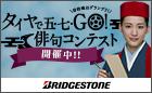 イヤで五・七・GO! 俳句コンテスト