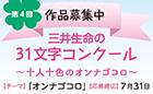 第4回 三井生命の31文字コンクール