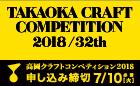 高岡クラフトコンペティション 2018