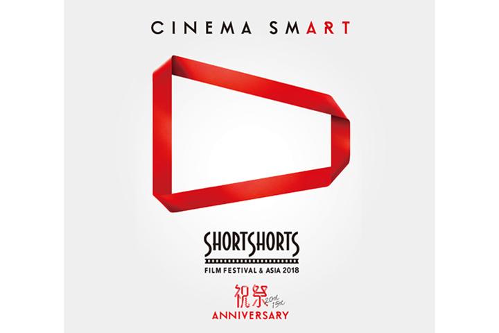 ショートショート フィルムフェスティバル & アジア 2018開催!