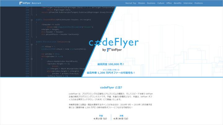 競技プログラミングコンテスト「codeFlyer」公式ホームページキャプチャ