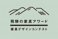 【イベント】6月15日(金)飛騨・高山の家具工場・ショールーム見学ツアー開催