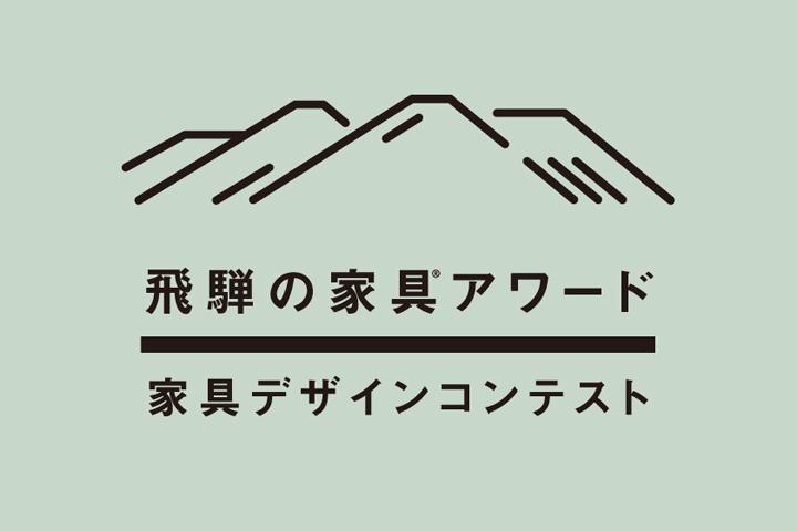 飛騨の家具アワード 家具デザインコンテスト2018 メインビジュアル
