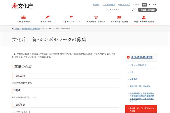 文化庁新・シンボルマークの募集 公式ホームページキャプチャ