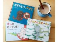 【商品化】「第15回 タリーズ ピクチャーブックアワード」受賞3作品が店舗で発売