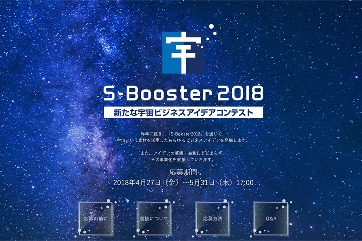 S-Booster 2018 公式ホームページ画面