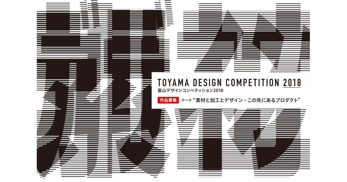 富山デザインコンペティション 2018