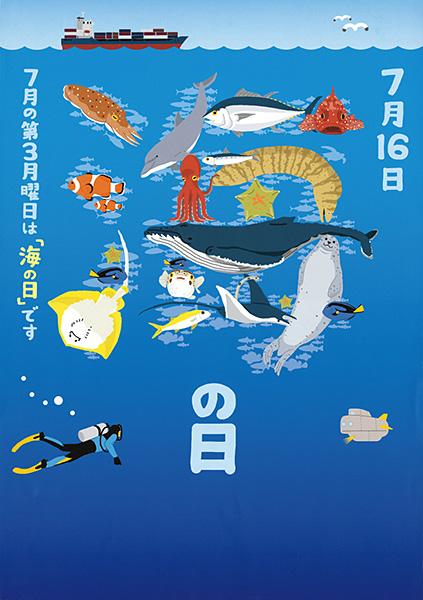 平成30年「海の日」ポスター