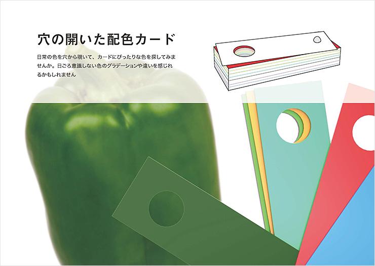 穴の開いた配色カード