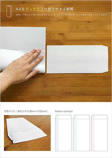A4をぴったり3つ折りできる封筒