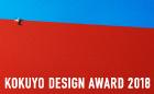 KOKUYO DESIGN AWARD 2018