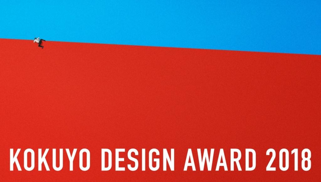 KOKUYO DESIGN AWARD 2018 イメージ