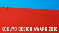 【公募情報】コクヨデザインアワード2018が作品募集を開始 テーマは「BEYOND BOUNDARIES」