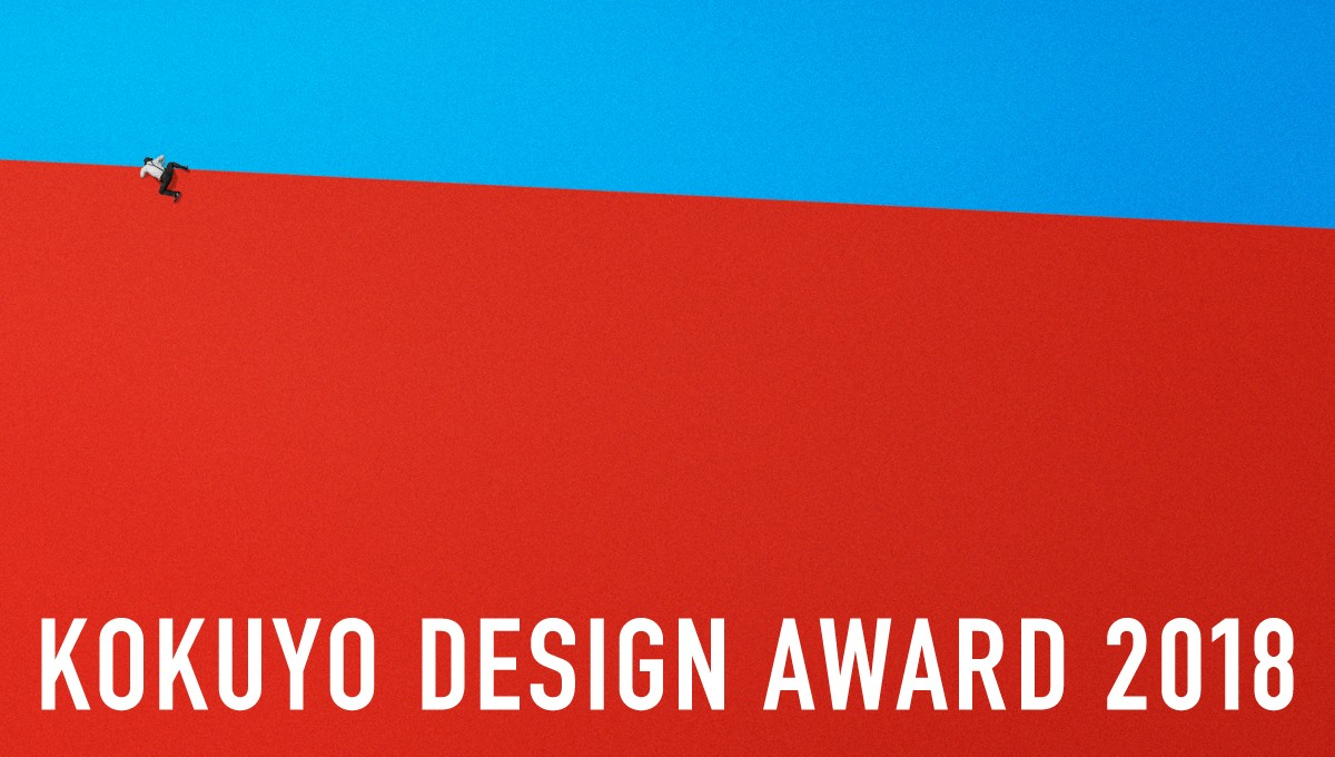 KOKUYO DESIGN AWARD 2018 イメージ