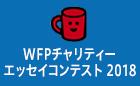 WFPチャリティーエッセイコンテスト 2018