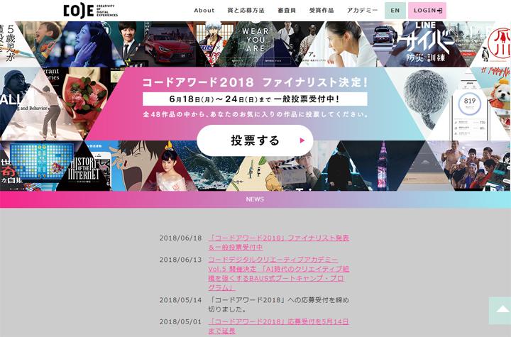 【イベント】デジタルクリエイティブアワード 「コードアワード 2018」のファイナリストが決定! 一般投票を受付中