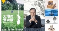 【イベント】大地の芸術祭が開幕に向けてクラウドファンディング開始