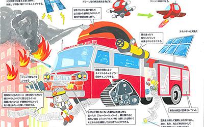 第13回 未来の消防車アイデアコンテスト《小学生限定》
