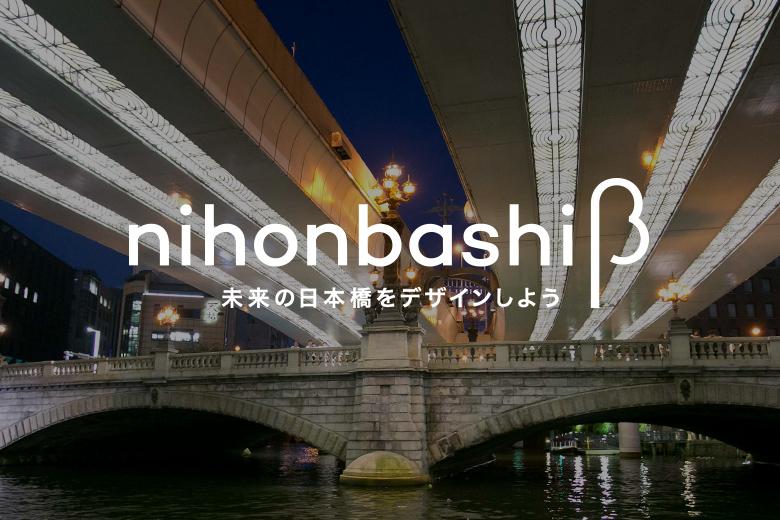 【公募情報】若手クリエイターと日本橋をつなぎ、日本橋の未来をつくる共創プロジェクト「nihonbashi β」始動!メインヴィジュアル