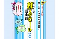 【公募情報】「少年ジャンプ」初の縦スクロール漫画賞!賞金100万円、締切は7月20日