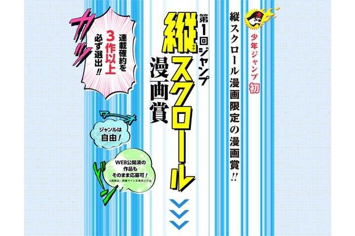 第1回ジャンプ縦スクロール漫画コンテスト 公式ホームページキャプチャ