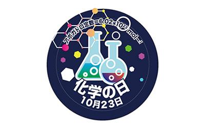 化学の日「2018年版缶バッジ」デザイン募集