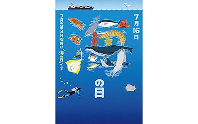 平成30年 「海の日」ポスターコンクール