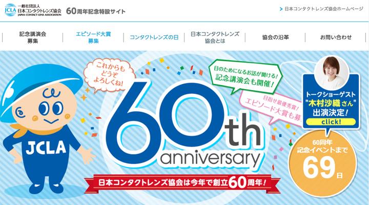 一般社団法人日本コンタクトレンズ協会 60周年記念サイト キャプチャ
