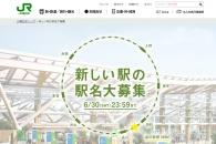 【公募情報】JR東日本が山手線・品川新駅(仮称)の名前を公募!